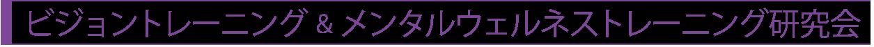 ビジョントレーニング & メンタルウェルネストレーニング研究会