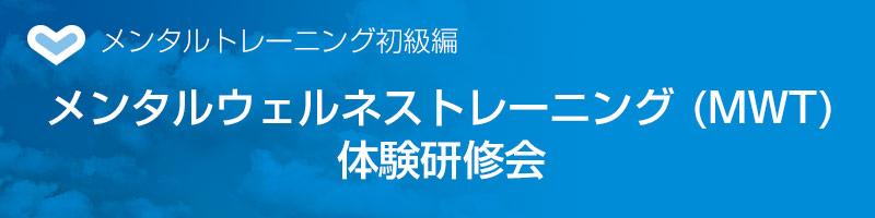 メンタルウェルネストレーニング(MWT)体験研修会