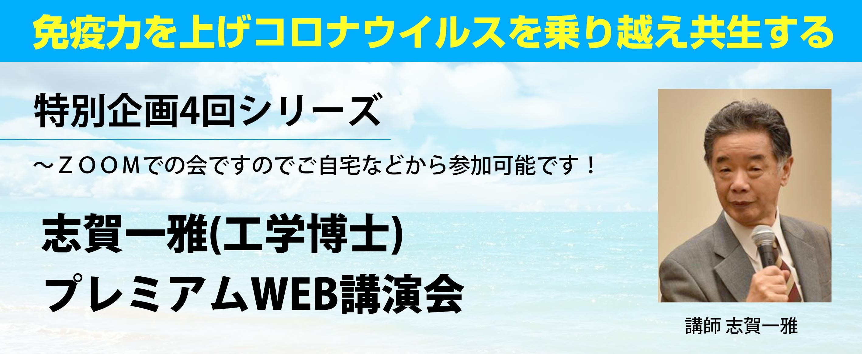 志賀一雅(工学博士) プレミアムWEB講演会
