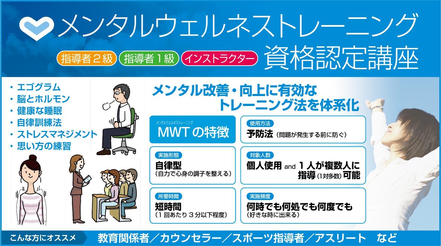MWT資格認定講座