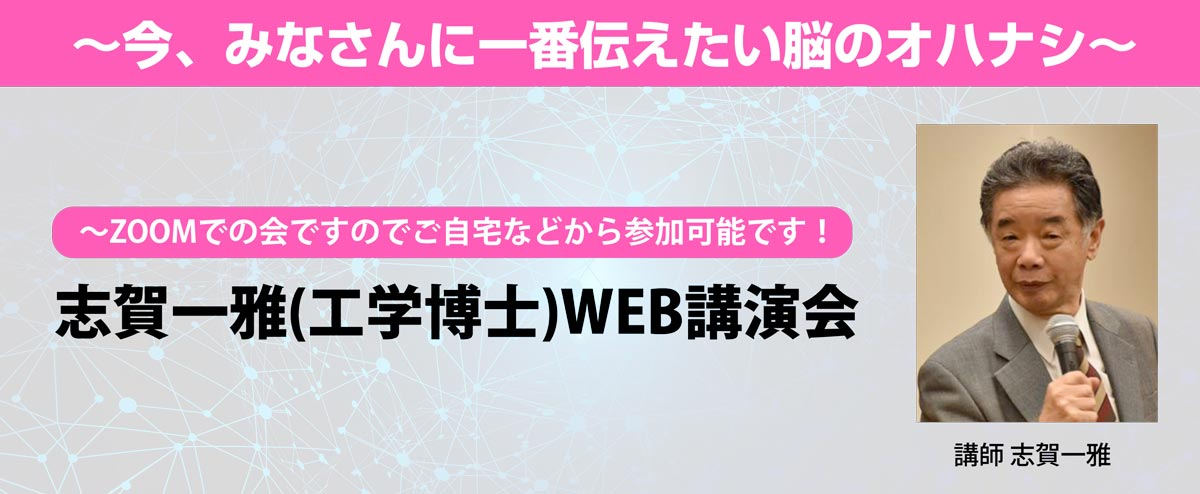 志賀一雅(工学博士)WEB講演会
