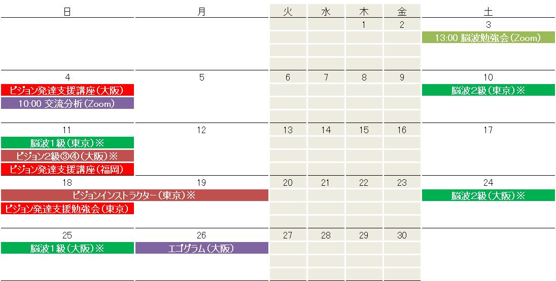 イベントカレンダー(3月)